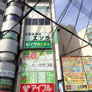 JR淡路駅から法律事務所エソラ
